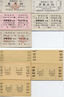 旧様式硬券セット�-1(飯詰発5枚組)