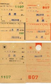 鉄道手荷物切符(2枚セット)