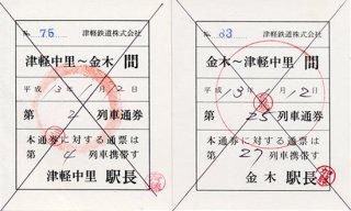 使用済通券2枚セット(金木駅・津軽中里駅発行)