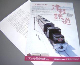 列車運行図表&ストーブ列車パンフセット