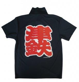 「津鉄」バックプリントポロシャツ(M)