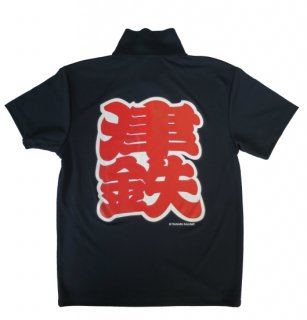 「津鉄」バックプリントポロシャツ(L)
