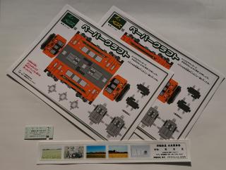 未来乗車券(津軽21型ペーパークラフト2両付き)