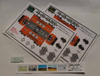 代引き発送可 未来乗車券(津軽21型ペーパークラフト2両付き)