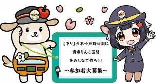 青森りんこ区間【下り】金木→芦野公園