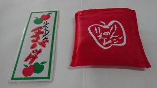 久光社 りんごのリズムエコバック(赤色)