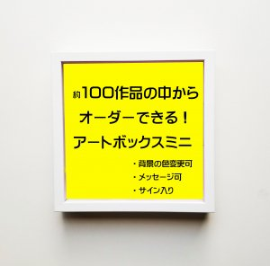 アートボックスミニサイズ 100作品からオーダー
