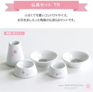ずっと忘れな草<br />仏具セット TR<br />陶器ホワイト 5点<br />ピンク<br />