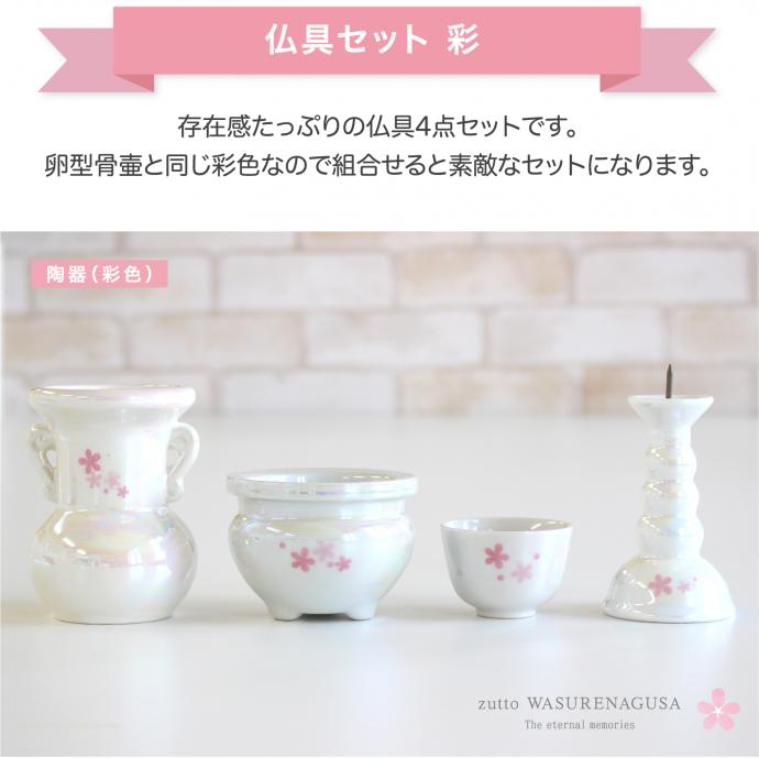 ずっと忘れな草 仏具セット 彩 陶器 4点 ピンク