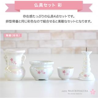 ずっと忘れな草<br />仏具セット 彩<br />陶器 4点<br />ピンク