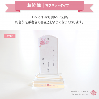 <img class='new_mark_img1' src='https://img.shop-pro.jp/img/new/icons13.gif' style='border:none;display:inline;margin:0px;padding:0px;width:auto;' />ローズと共に<br />お位牌<br />マグネットタイプ<br />クリア ローズピンク