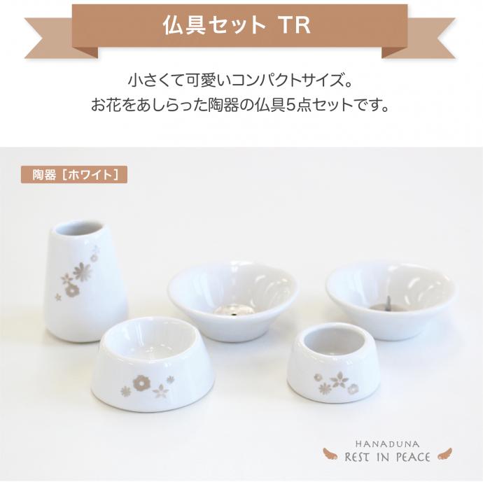 はなづな 仏具セット TR 陶器ホワイト 5点 ブラウン