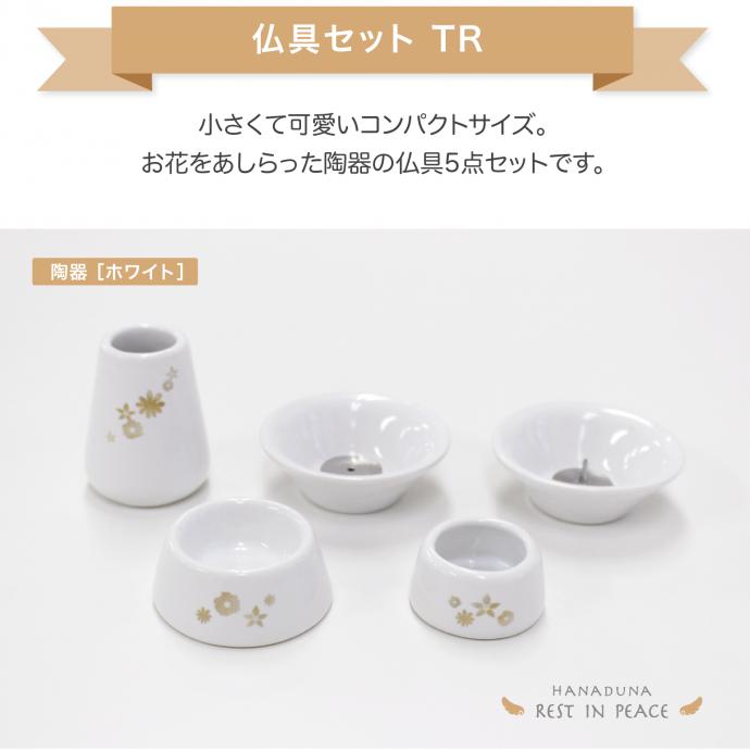 はなづな 仏具セット TR 陶器ホワイト 5点 ベージュ