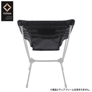 Helinox アドバンスド タクティカルチェアスキン - ブラック