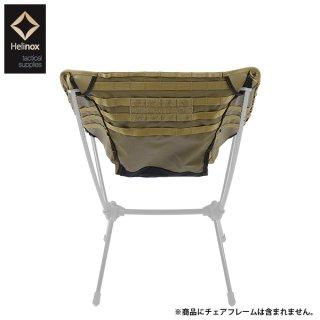 Helinox アドバンスド タクティカルチェアスキン - コヨーテ