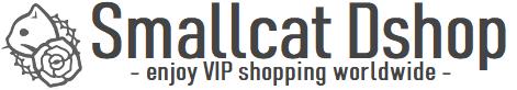 海外ブランド通販 現地買付のプロsmallcat