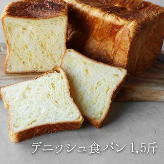 【バターを加えた濃厚な味わい】メイズ デニッシュ 食パン1.5斤(京都 生まれのおいしい デニッシュ パン)