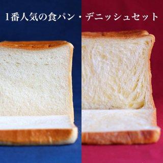 おいしい食パン 人気の食パン ピュアクリーム1.5斤&バター デニッシュ プレーン 1.5斤 2個セット【京都の食パン・デニッシュ食パン】(セット選択可)