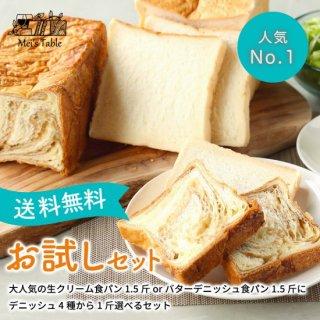 送料無料 選べる!お試しセット】 生クリーム食パン ピュアクリーム1.5斤 or バターデニッシュ食パン1.5斤 + バターデニッシュ食パン1斤
