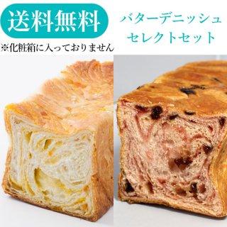 【人気のデニッシュ セレクトセット】【送料無料】 バター デニッシュ 食パン セレクト1斤サイズ2本セット(京都のデニッシュ パン)※化粧箱なし