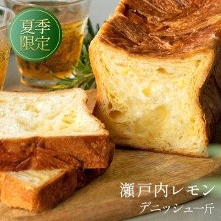 【爽やかな酸味 京都のデニッシュ】スイーツ デニッシュ シチリアレモン1斤【夏季限定 デニッシュ 食パン】