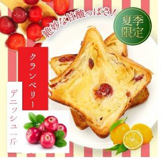 【夏季 限定】スイーツ デニッシュ クランベリーとレモン 1斤(季節 限定のデニッシュ 食パン)