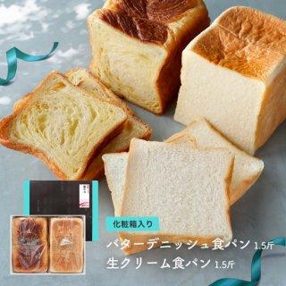ギフト 京都食パン 人気の食パン ピュアクリーム1.5斤&バター デニッシュ プレーン 1.5斤 2個セット 京都デニッシュ食パン【化粧箱入り】