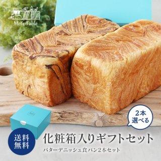 送料無料 ギフト・プレゼント セット バター デニッシュ 食パン セレクト1斤サイズ2本セット(化粧箱入・パン 詰め合わせ)