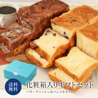【化粧箱入り】バター デニッシュ 食パン 1斤3本セット プレーン1斤+セレクト2斤の合計3斤(京都のパン 詰め合わせ)送料無料 ギフト・プレゼント
