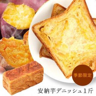 【安納芋・鳴門金時の贅沢芋デニッシュ】スイーツ デニッシュ 贅沢芋1斤( デニッシュ 食パン)