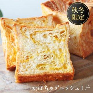 【人気のかぼちゃデニッシュ】スイーツ デニッシュ かぼちゃ1斤( デニッシュ 食パン)