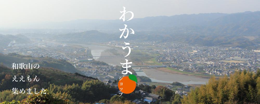 わかうまショップ:和歌山のええもんを集めました
