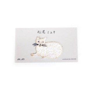 松尾ミユキ / Applique アップリケ / Slim cat