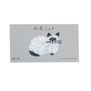 松尾ミユキ / Applique アップリケ / Furry cat