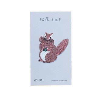 松尾ミユキ / Applique アップリケ / Squirrel