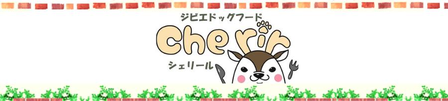 ジビエ ドッグフード Cherir シェリール