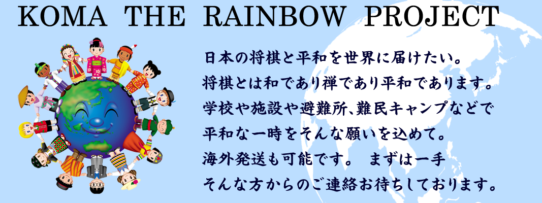 KOMA THE RAINBOW PROJECT