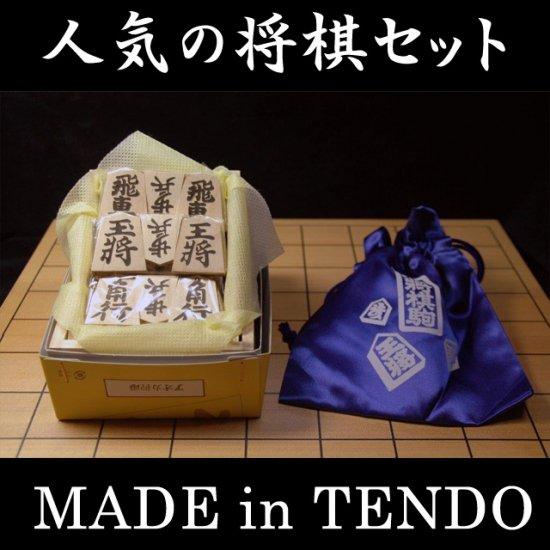 押駒と折りたたみ盤のセット
