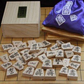 楓押駒 菱湖書 折り盤セット