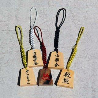 オリジナル根付駒(両面文字入れ有)