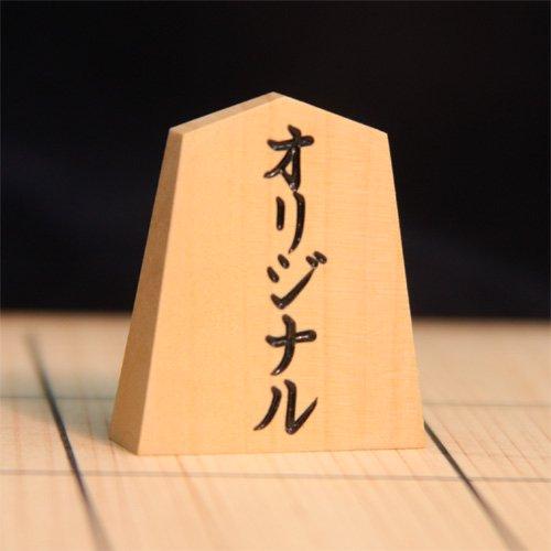 オリジナル駒(穴無・片面文字入れ有)