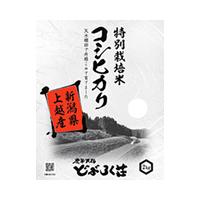 コシヒカリ特別栽培米(はさかけ/天日自然乾燥)<5kg>