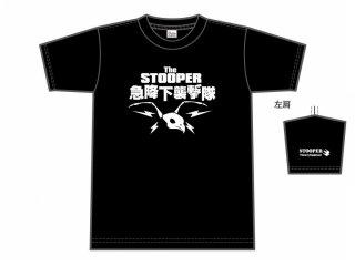 急降下襲撃隊Tシャツ(黒)Mサイズ