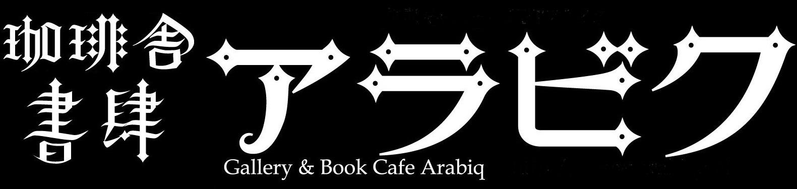 珈琲舎・書肆アラビク