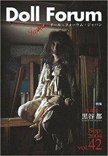 ドール・フォーラム・ジャパン42号 特集:黒谷都