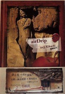 【署名入】菊地拓史作品集『airDrip』