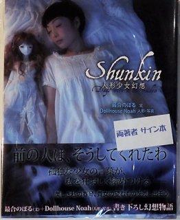 Shunkin人形少女幻想(最合のぼる、Dollhouse Noah両氏サイン入)