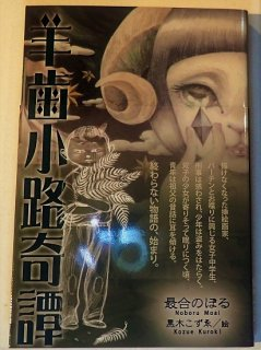羊歯小路奇譚(最合のぼる、黒木こずゑ両氏サイン入)