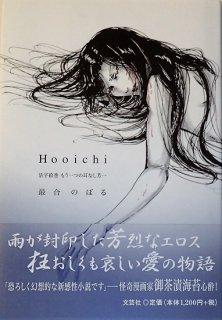 Hooichi 活字絵巻 もう一つの耳なし芳一(最合のぼるサイン入)