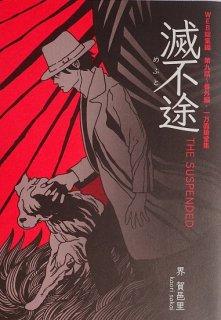 滅不途 総集編vol.2
